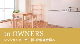 to OWNERS マンションオーナー様、管理組合様へ